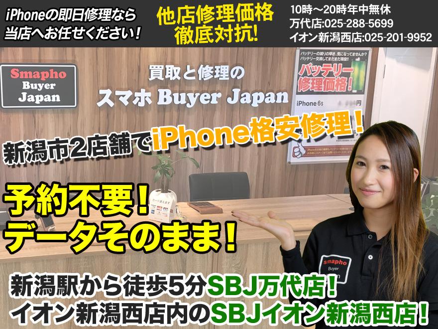 新潟市西区のiPhone修理ならスマホBuyerJapan -イオン新潟西店-